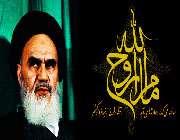 امام خمینی رح