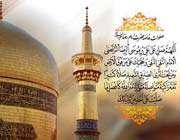 imam rıza (as)'ın kur'anî yaşamı