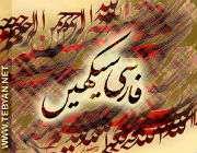 صحیح فارسی سیکھیں