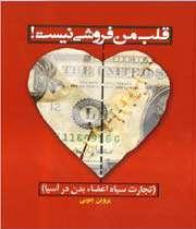 قلب من فروشی نیست
