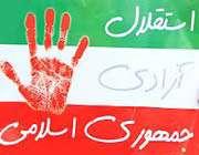 انقلاب،استلال آزادی ،شعار
