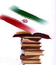تولید علم پس از انقلاب اسلامی