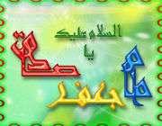 امام صادق عليہ السلام