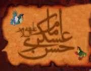 امام حسن عسکري عليہ السلام