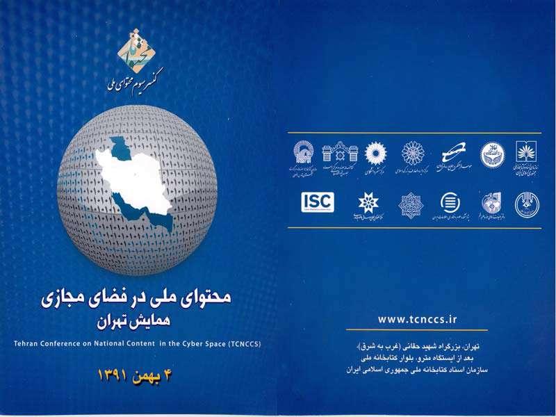 برنامه همایش محتوای ملی در فضای مجازی