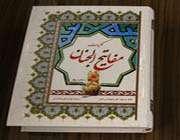 mafatih al-jinan