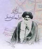 آیه الله سید ابوالحسن اصفهانی