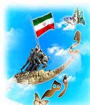 از انقلاب اسلامی تا بیداری اسلامی