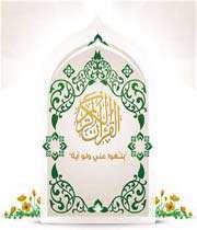 kur'an-ı kerim bereket kaynağıdır