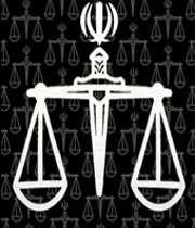 constitution iranienne