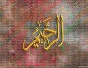 аль-рахим