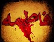 hazrat zahra (a.s)