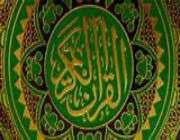 قرآن المجید