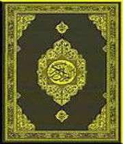 قرآن الحکیم