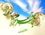 imam baqir (a.s)