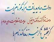 شیخ سعدی کی شاعری