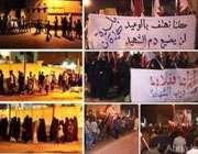 بحريني مظاہرين پر جارحيت