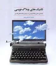 تکنیکهای وبلاگ نویسی