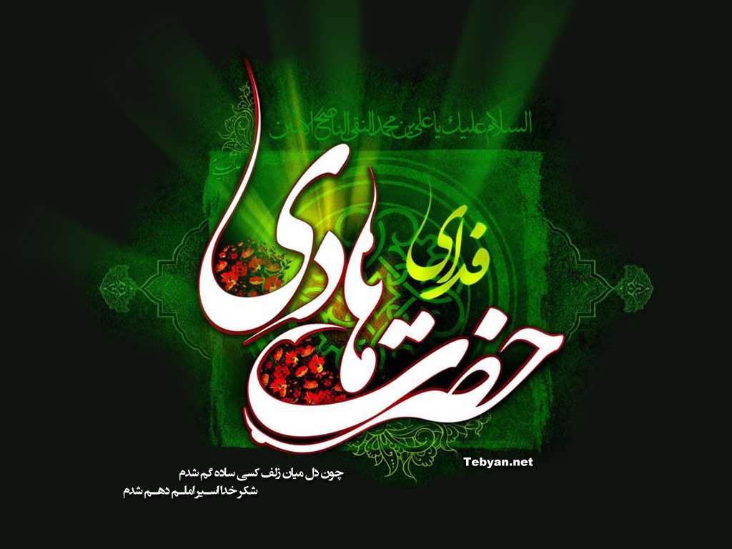 Image result for شهادت امام هادی