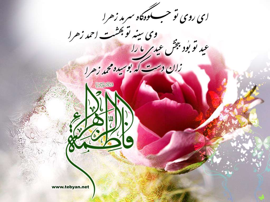 ولادت زهرا سلام الله علیها  مبارک