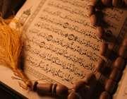 استناد به قرآن در تبلیغ