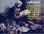 ایران میں اسلامی دور حکومت کی طب