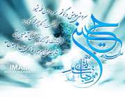 امام حسين