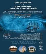 اولین کنگره بین المللی و ششمین همایش یادگیری الکترونیکی در علوم پزشکی