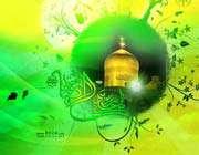 imam rıza (a.s.) kur'ani hayatı