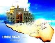 imam rıza (a.s.)ın kur'ani yaşam tarzı