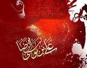 imam rıza (a.s.)ın islami yaşam yöntemi