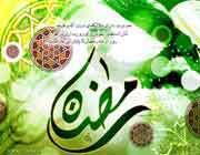 قرآن کی روشنی میں ماہ رمضان  کی فضیلت