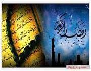 ماہ رمضان میں اور نزول قرآن