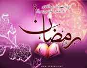 ماہ رمضان خدا کے قرب کا بہترین موقع
