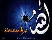 ibn-i sinanın tevhid delilinin takriri