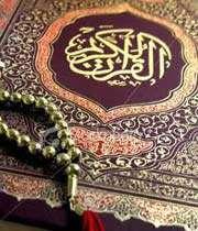 accueil > Islam > Saint Coran > Déclamation prosodique du Coran