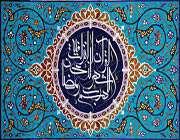 امام سجاد (ع) اور رمضان کی آخری رات