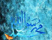 the messenger of allah (pbuh)