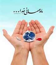 ماه رمضان ، میهمانی خدا