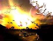 امام جعفر صادق(ع) کا خطبہ امامت کے بارے میں