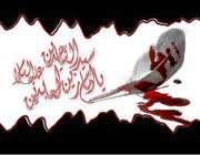 imam zayn al-abidin