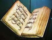 قرآن کا خطاب مَردوں سے کیوں ہے؟ 2