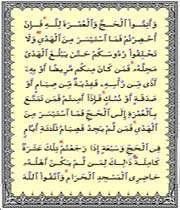 sourate ii, 196. al-baqarah