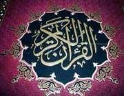قرآن اور سنت میں وعدوں کی سچائی