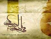 امام مہدی (عج) قرآن کی روشنی میں