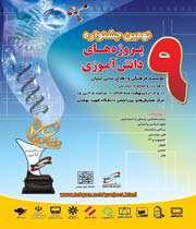 نهمین جشنواره پروژه های دانش آموزی