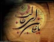 حضرت علی علیہ السلام نے اسلام کی خدمت کی