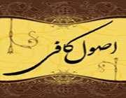 al-kãfi