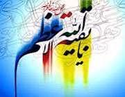 ظہور امام (عج) اور ہمارے اعمال 3