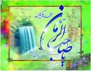 امام مہدی (ع) کا تولد مسیحی خاتون سے! 2